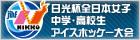 日光杯全日本女子中学・高校生アイスホッケー大会